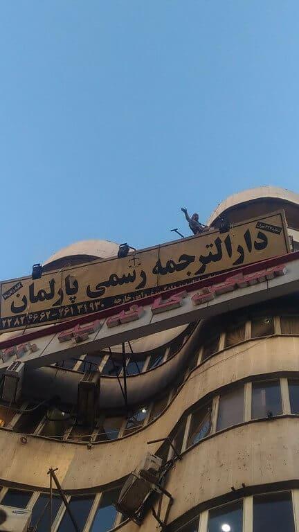 نصب بنر در ارتفاع در تهران و کرج | نصاب بنر در تهران و کرج